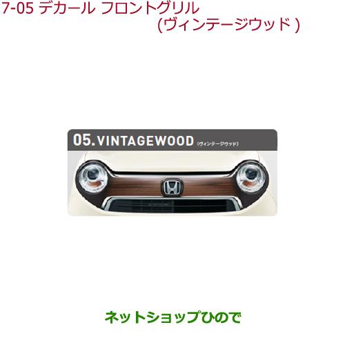 純正部品ホンダ N-ONEデカール フロントグリル(左右分割2点セット)ヴィンテージウッド純正品番 08F31-T4G-B00【JG1 JG2】※7-5