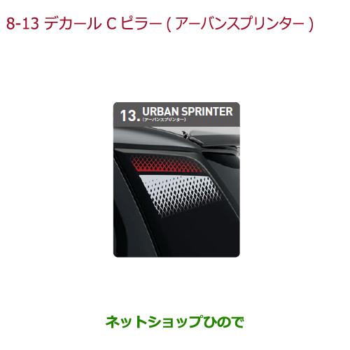 純正部品ホンダ N-ONEデカール Cピラー(左右セット)アーバンスプリンター純正品番 08F30-T4G-B00【JG1 JG2】※8-13
