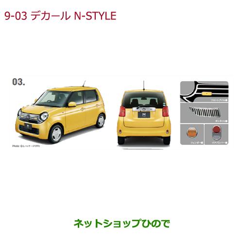 純正部品ホンダ N-ONEデカール N-STYLE純正品番 08F31-T4G-000C【JG1 JG2】※9-3