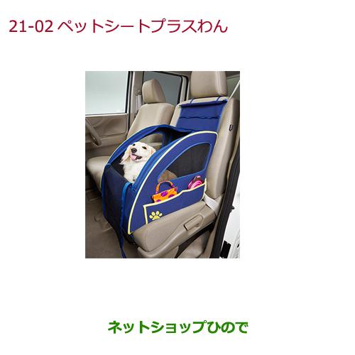 純正部品ホンダ N-WGNペットシートプラスわん純正品番 08Z41-E6K-000F【JH1 JH2】※21-02