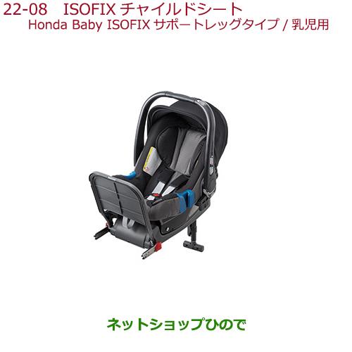 大型送料加算商品 純正部品ホンダ N-WGNISOFIXチャイルドシート Honda Baby ISOFIX(サポートレッグタイプ/乳児用)純正品番 08P90-E4R-000※【JH1 JH2】22-08