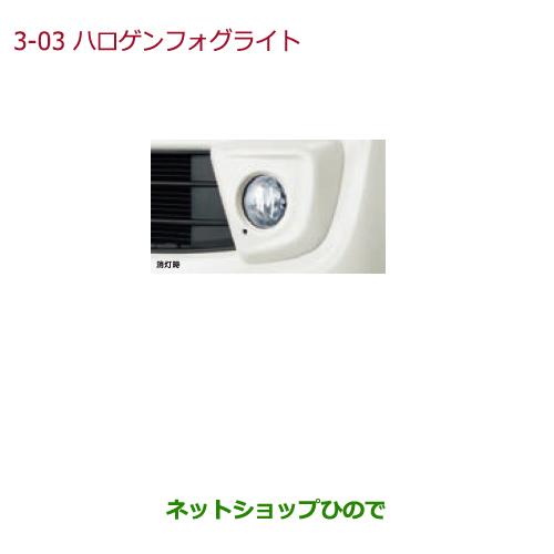 純正部品ホンダ N-WGNハロゲンフォグライト(19W 片側/左右セット)純正品番 【JH1 JH2】※03-03