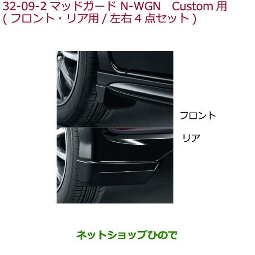 ◯純正部品ホンダ N-WGNマッドガード(フロント・リア用/左右4点セット)N-WGN Custom用純正品番 ※【JH1 JH2】32-09-2