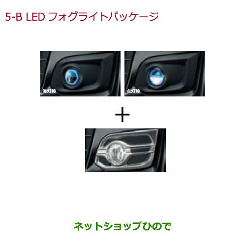 純正部品ホンダ N-WGNLEDフォグライトパッケージ純正品番 08Z01-T6G-A00C【JH1 JH2】※05-B