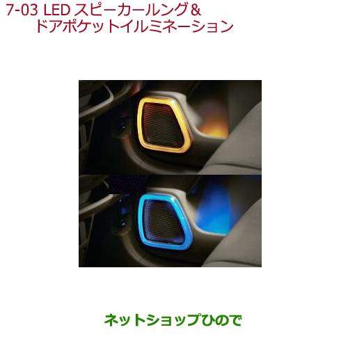 純正部品ホンダ N-WGNLEDスピーカーリング&ドアポケットイルミネーション 各純正品番 【JH1 JH2】※07-03