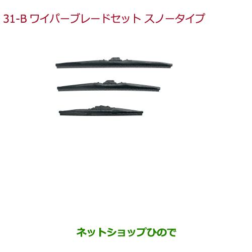 ◯純正部品ホンダ N-WGNワイパーブレードセット スノータイプ純正品番 08T22-T6G-000【JH1 JH2】※31-B
