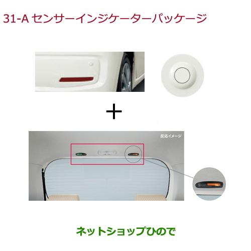 純正部品ホンダ N-WGNセンサーインジケーターパッケージ スマートブラック純正品番 08Z01-T6G-040G※【JH1 JH2】31-A
