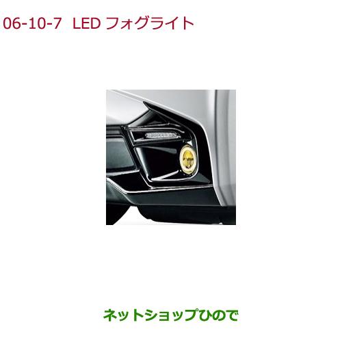 純正部品ホンダ FREED/FREED+LEDフォグライト(12W(片側)/左右セット)LEDフォグライト装備車用純正品番 08V31-E3J-D00※【GB5 GB6 GB7 GB8】6-10