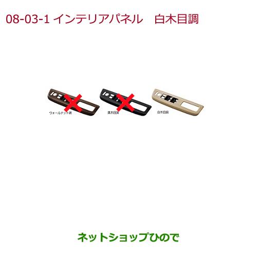 純正部品ホンダ FREED/FREED+インテリアパネル(ドアスイッチパネル)白木目調純正品番 08Z03-TDK-010A※【GB5 GB6 GB7 GB8】8-3