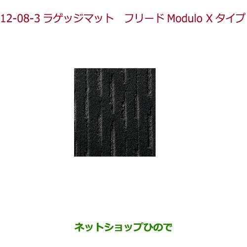 大型送料加算商品 純正部品ホンダ FREED/FREED+ラゲッジマット フリードModulo X用純正品番 08P11-TDK-010C※【GB5 GB6 GB7 GB8】12-8