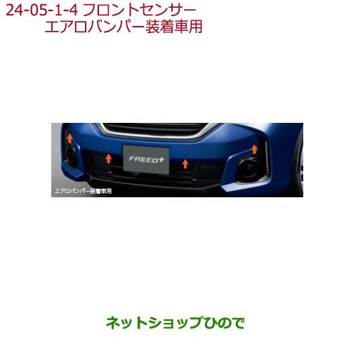 純正部品ホンダ FREED/FREED+フロントセンサー(超音波感知システム・4センサー)※純正品番 08V66-TRE 08V66-TDL-B00B 08V66-TDL-A00B 08V66-TDK-B00B 08V66-TDK-E00B 08V66-TDK-A00B 08V66-TDK-000A【GB5 GB6 GB7 GB8】24-5-4