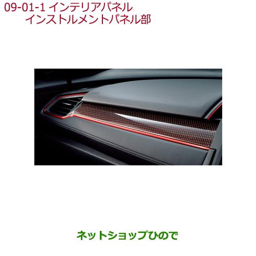純正部品ホンダ シビック タイプRインテリアパネル カーボン インストルメントパネル部純正品番 08Z03-TEA-000【FK8】※9-1