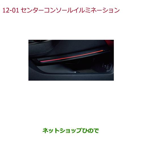 純正部品ホンダ シビック タイプRセンターコンソールイルミネーション純正品番 08E16-TEA-010A【FK8】※12-1