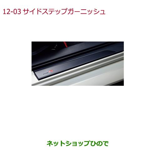 純正部品ホンダ シビック タイプRサイドステップガーニッシュ純正品番 08E12-TEA-000【FK8】※12-3