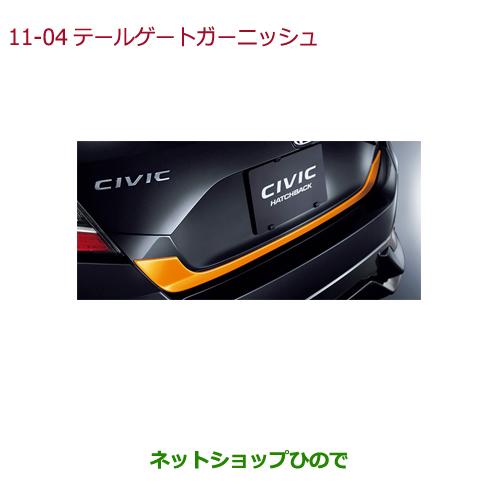 純正部品ホンダ CIVIC HATCHBACKテールゲートガーニッシュ(オレンジ)純正品番 08F52-TEA-000A※【FK7】11-4