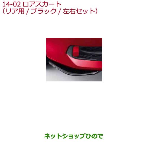 純正部品ホンダ CIVIC SEDANロアスカート(リア用/ブラック/左右セット)純正品番 08F03-TEA-010※【FC1】14-2