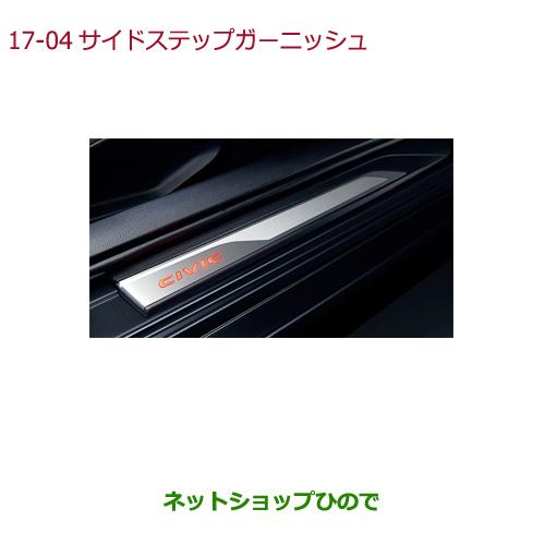 純正部品ホンダ CIVIC HATCHBACKサイドステップガーニッシュ純正品番 08E12-TEA-000B※【FK7】17-4