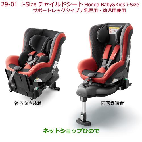 大型送料加算商品 純正部品ホンダ CIVIC HATCHBACKi-Sizeチャイルドシート Honda Baby & Kids i-Size純正品番 08P90-E9T-000※【FK7】29-1