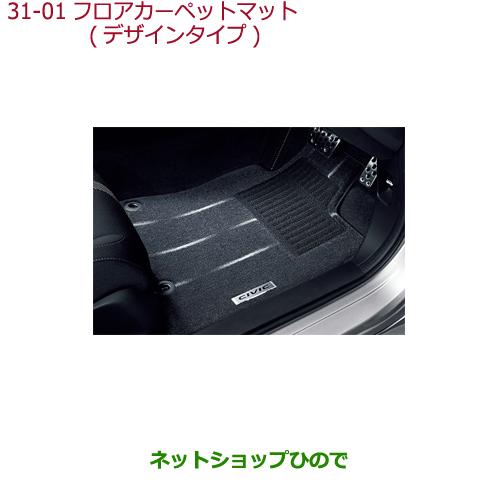 大型送料加算商品 純正部品ホンダ CIVIC HATCHBACKフロアカーペットマット(デザインタイプ)純正品番 08P16-TEA-020※【FK7】31-1