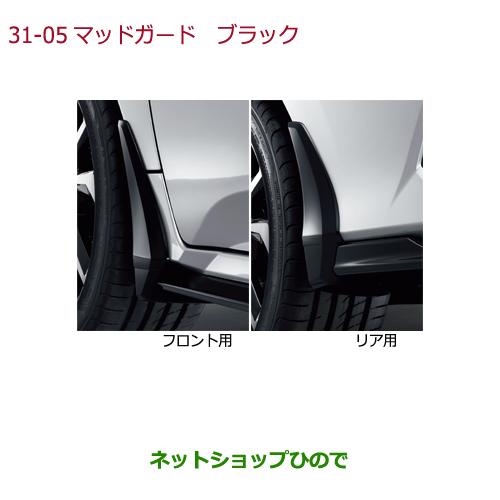 純正部品ホンダ CIVIC HATCHBACKマッドガード(フロント・リア用左右4点セット)ブラック純正品番 08P00-TGG-000※【FC1】31-5