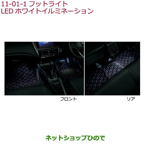 ◯純正部品ホンダ GRACEフットライト LEDホワイトイルミネーション純正品番 08E10-T9P-A10【GM4 GM5 GM6 GM9】※11-1