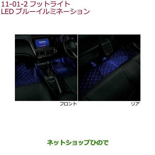 ◯純正部品ホンダ GRACEフットライト LEDブルーイルミネーション純正品番 08E10-T9P-010【GM4 GM5 GM6 GM9】※11-1