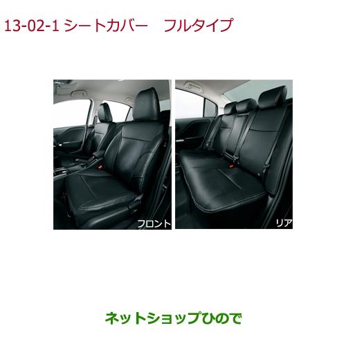 純正部品ホンダ GRACEシートカバー フルタイプ タイプ2純正品番 08P93-PA5-B10A【GM4 GM5 GM6 GM9】※13-2
