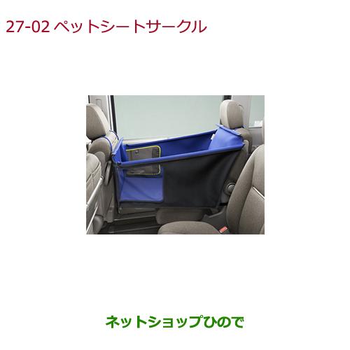 純正部品ホンダ GRACEペットシートサークル純正品番 08Z41-E9G-A00【GM4 GM5 GM6 GM9】※27-2