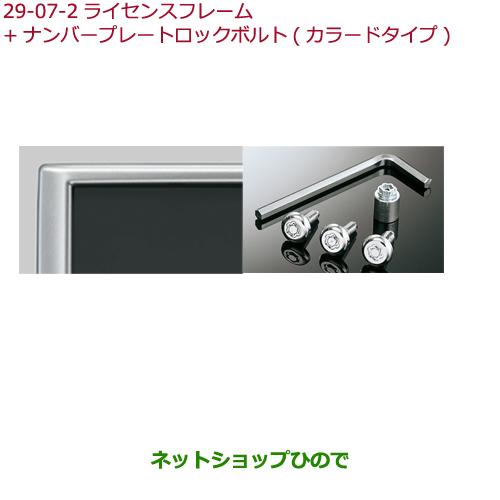 ◯純正部品ホンダ GRACEライセンスフレーム+ナンバープレートロックボルトのセット カラードタイプ純正品番 08Z01-EJ5-011B※【GM4 GM5 GM6 GM9】29-7