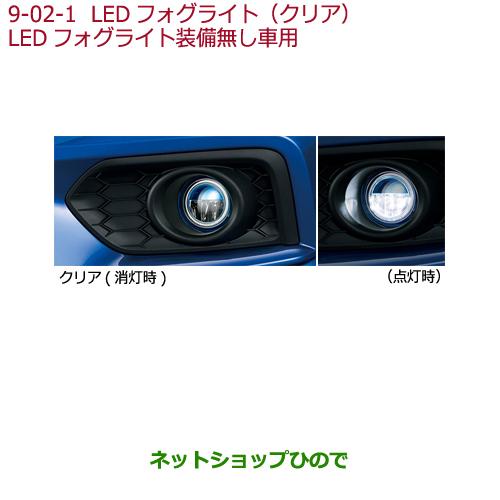 純正部品ホンダ GRACELEDフォグライト(クリア) LEDフォグライト装備無し車用純正品番 08V31-E3J-A00 08V38-T9P-B00※【GM4 GM5 GM6 GM9】9-2