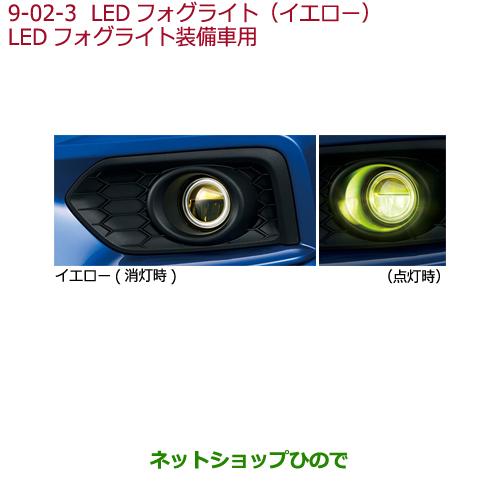 純正部品ホンダ GRACELEDフォグライト(イエロー) LEDフォグライト装備車用純正品番 08V31-E3J-D00 08V38-T6G-B00※【GM4 GM5 GM6 GM9】9-2