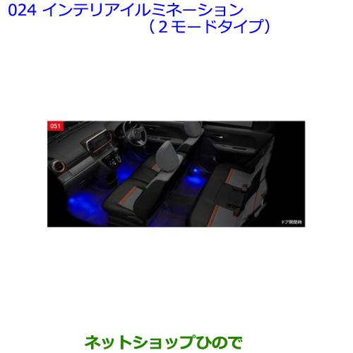 ◯純正部品トヨタ パッソインテリアイルミネーション(2モードタイプ)純正品番 0852B-B1020※【M700A M710A】024