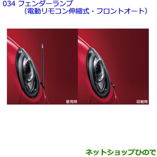 純正部品トヨタ パッソフェンダーランプ タイプ2(電動リモコン伸縮式・フロントオート)※純正品番 08510-B1130【M700A M710A】034