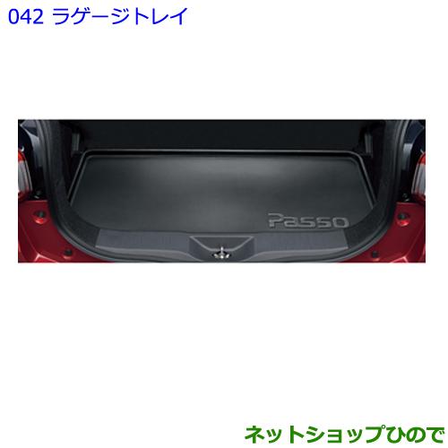 大型送料加算商品 純正部品トヨタ パッソラゲージトレイ純正品番 08241-B1010【M700A M710A】※042
