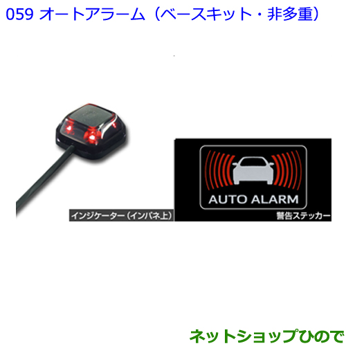 【純正部品】トヨタ パッソオートアラーム(ベースキット・非多重)純正品番【08625-B1010】※【M700A M710A】059