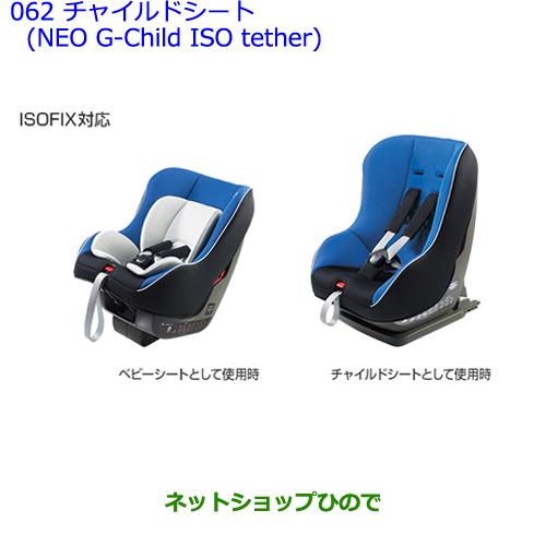 大型送料加算商品 純正部品トヨタ プレミオチャイルドシート(NEO G-Child ISO tether)※純正品番 73700-52100 73730-52070【NZT260 ZRT260 ZRT265 ZRT261】062