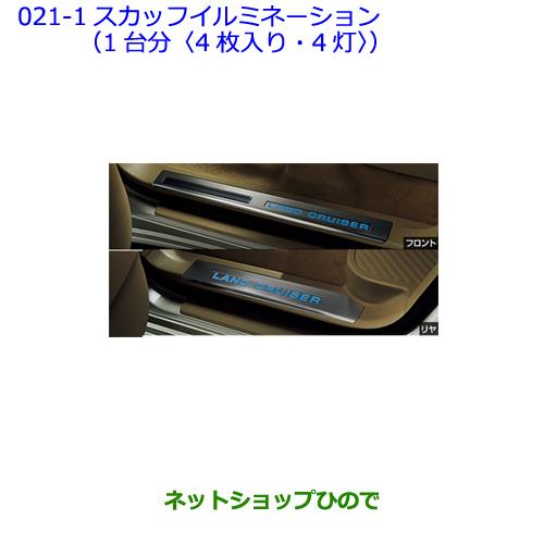 純正部品トヨタ ランドクルーザースカッフイルミネーション(1台分/4枚入り・4灯)純正品番 -※【URJ202W】021