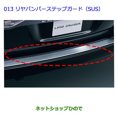 大型送料加算商品 純正部品トヨタ ランドクルーザーリヤバンパーステップガード(SUS) シルバーME純正品番 PZ132-60001-B0【URJ202W】※013