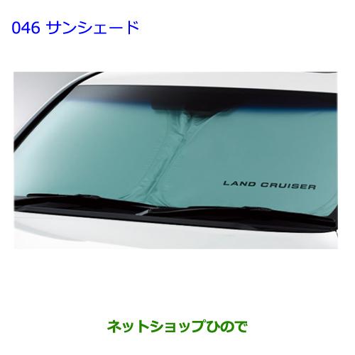 ◯純正部品トヨタ ランドクルーザーサンシェード純正品番 08202-60220【URJ202W】※046