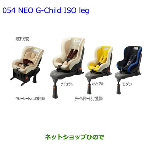 大型送料加算商品 ●純正部品トヨタ ランドクルーザーNEO G-Child ISO leg(チャイルドシート) モダン純正品番 73700-68090※【URJ202W】054
