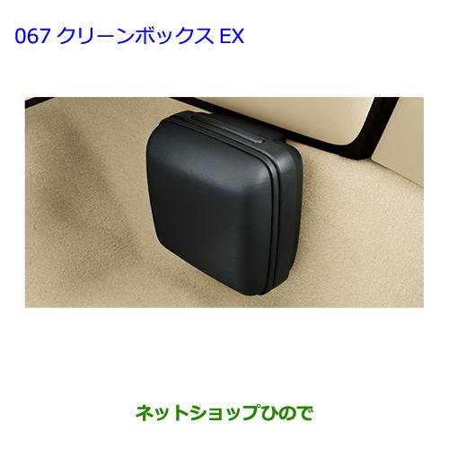 ◯純正部品トヨタ ランドクルーザークリーンボックスEX純正品番 08282-60010-C0【URJ202W】※067