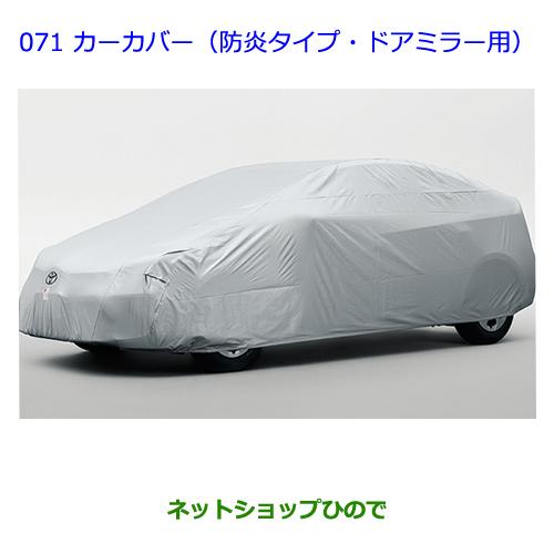 純正部品トヨタ ランドクルーザーカーカバー(防炎タイプ・ドアミラー用)純正品番 08372-60010※【URJ202W】071