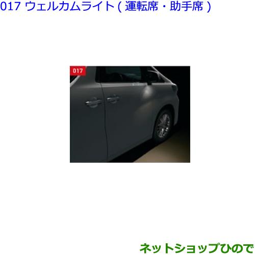 純正部品トヨタ アルファードウェルカムライト(運転席・助手席)タイプ1純正品番 08533-58070※【GGH30W GGH35W AGH30W AGH35W AYH30W】017