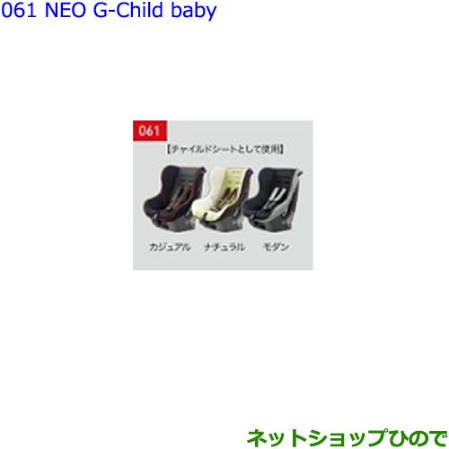 純正部品トヨタ アルファードチャイルドシート NEO G-Child baby モダン純正品番 73700-68060※【GGH30W GGH35W AGH30W AGH35W AYH30W】061