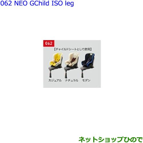 純正部品トヨタ アルファードチャイルドシート NEO G-Child ISO leg モダン純正品番 73700-68090※【GGH30W GGH35W AGH30W AGH35W AYH30W】062