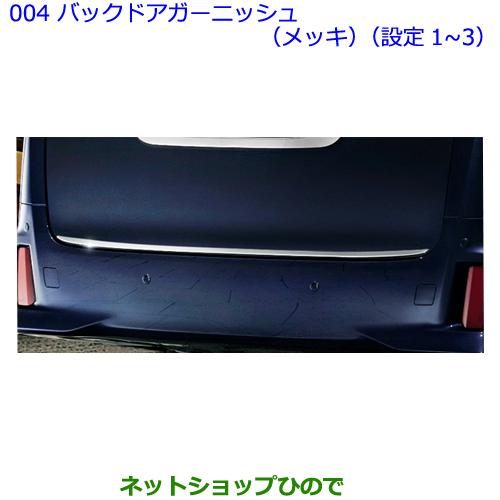 純正部品トヨタ アルファードバックドアガーニッシュ(メッキ)(設定1・設定2・設定3)※純正品番 08405-58020【GGH30W GGH35W AGH30W AGH35W AYH30W】004