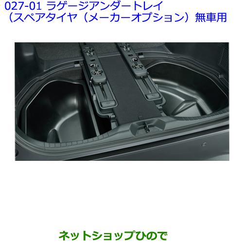 大型送料加算商品 純正部品トヨタ アルファードラゲージアンダートレイ スペアタイヤメーカーオプション無車用純正品番 08246-58010※【GGH30W GGH35W AGH30W AGH35W AYH30W】027