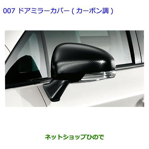 ◯純正部品トヨタ プリウスドアミラーカバー(カーボン調)純正品番 08409-47060【ZVW30】※007