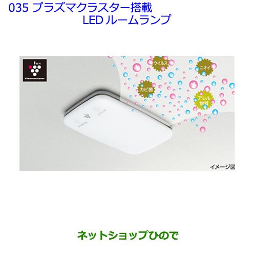 ●◯純正部品トヨタ プリウスプラズマクラスター搭載LEDルームランプ純正品番 08971-75021-B0【ZVW30】※035