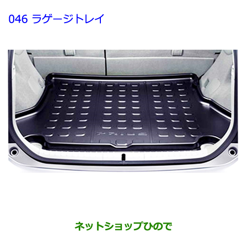 大型送料加算商品 純正部品トヨタ プリウスラゲージトレイ純正品番 08213-47150【ZVW30】※046
